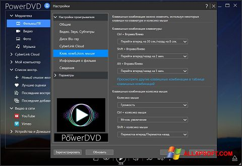 Ekran görüntüsü PowerDVD Windows XP