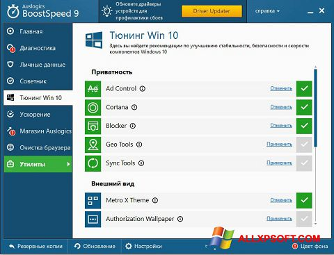 Ekran görüntüsü Auslogics BoostSpeed Windows XP