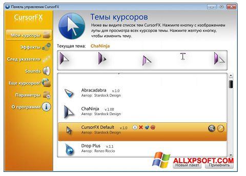 Ekran görüntüsü CursorFX Windows XP