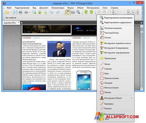 Ekran görüntüsü PDF-XChange Editor Windows XP