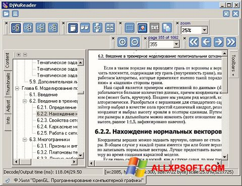 Ekran görüntüsü DjVu Reader Windows XP